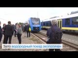 Сегодня в Германии в эксплуатацию вводится первый в мире поезд на водородном топливе Курс