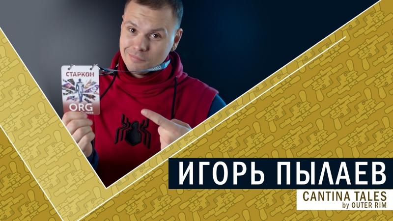 Outer Rim | Игорь Пылаев