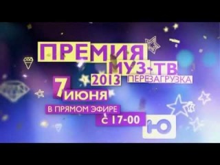 #ПремияМУЗТВ - ПРЯМОЙ ЭФИР на Ю