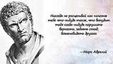 Антонин Марк Аврелий Наедине с собой - Размышления