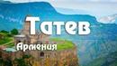7 Армения: Крылья Татева. Пара слов о Нагорном Карабахе. Хндзореск и Нораванк [Kavkaz]
