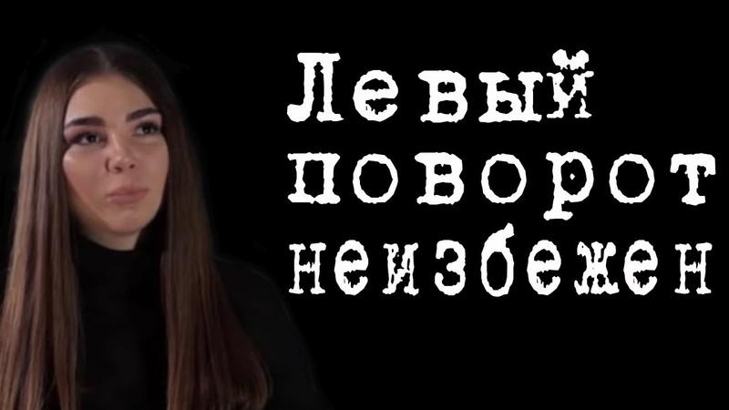 Левый поворот неизбежен МарьянаНаумова
