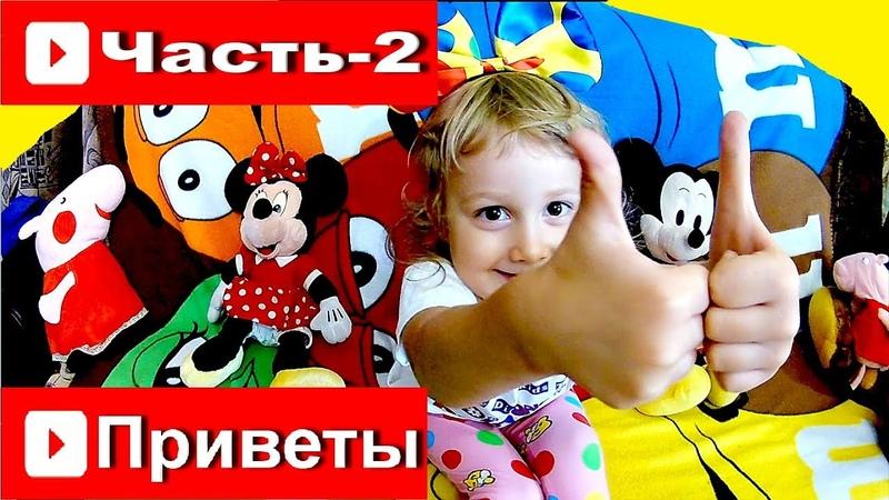 Mickey Mouse, Minnie Mouse Lady Diana передают ПРИВЕТЫ для ПОДПИСЧИКОВ. Часть 2! СМОТРЕТЬ ДО КОНЦА