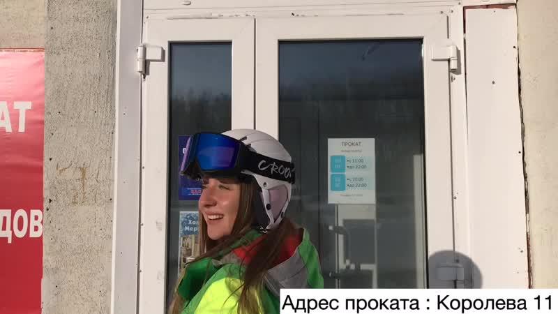 Побор снаряжения с Семёновой