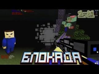 игра Блокада вконтакте (зомби) #2