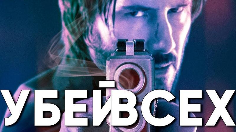 Джон Уик 3 - Это классический боевик (трейлер) | Драный Обзор