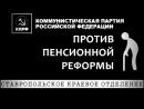 Виктор Иванович Гончаров о пенсионной реформе
