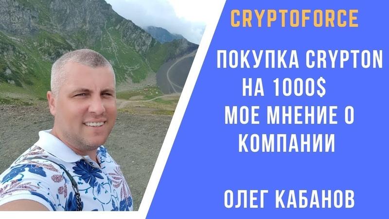 CryptoForce - Покупка Crypton CRP на 1000$ / Мое мнение о компании / Олег Кабанов