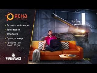 «Белтелеком» | World of Tanks