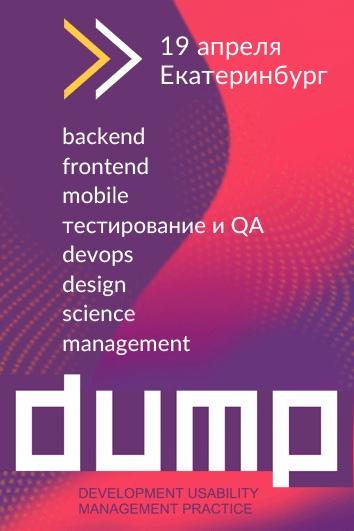 Афиша Екатеринбург Конференция разработчиков DUMP-2019