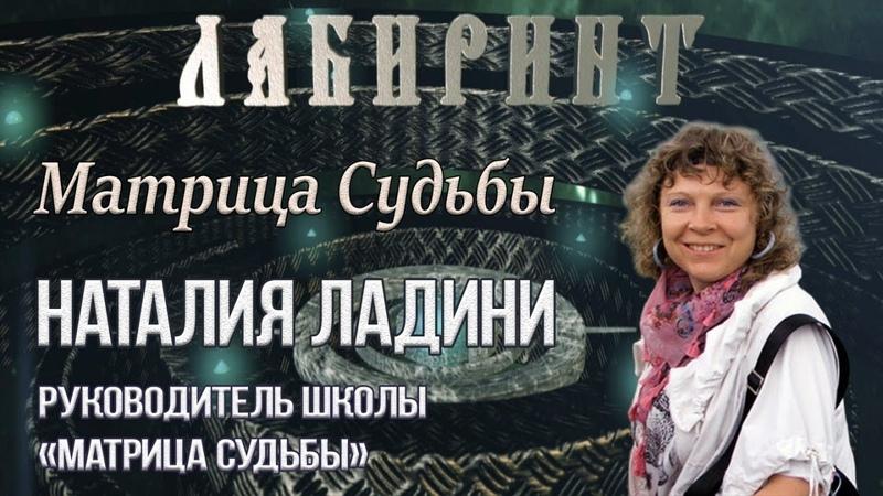 ЛАБИРИНТ Матрица судьбы Наталия Ладини