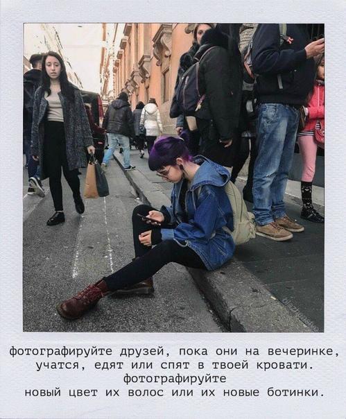 Фотографируйте друзей. Как можно чаще. Не жадничайте!