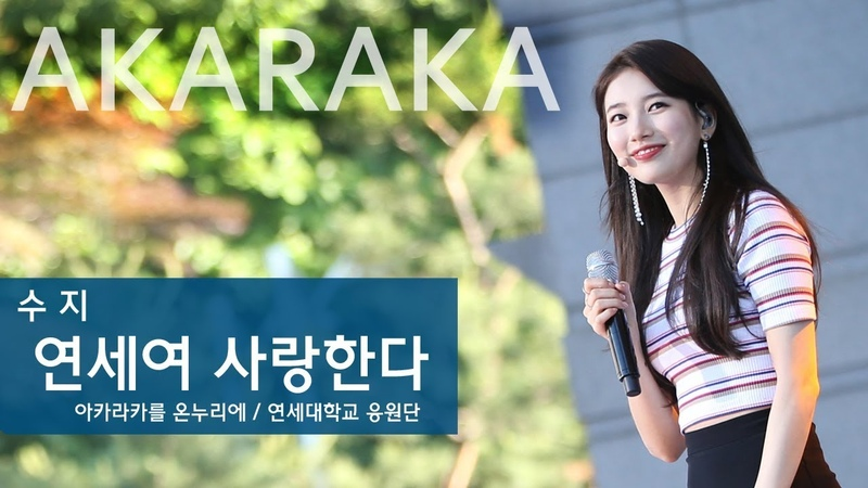 [2018 연세대 아카라카] 수지 '아카라카 구호 연세여 사랑한다' / Suzy @ AKARAKA 연세대 52629