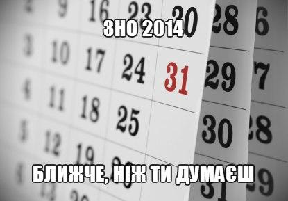 ЗНО 2014