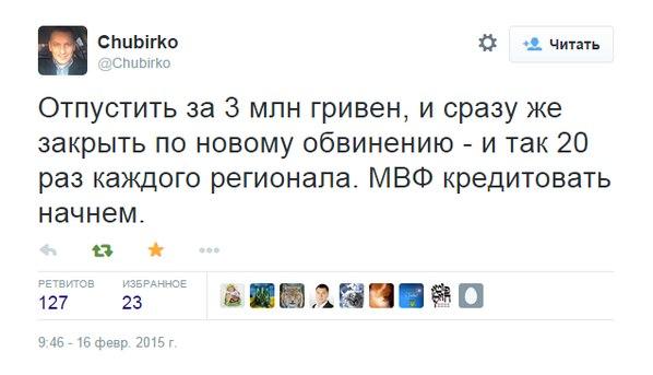 Суд арестовал Ефремова с возможностью выхода под залог в 3,7 млн грн - Цензор.НЕТ 124