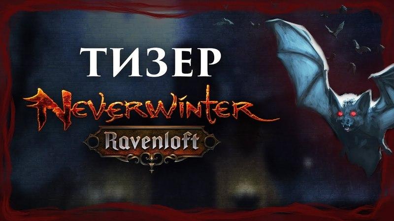 Анонсировано дополнение Neverwinter Ravenloft в вампирском сеттинге