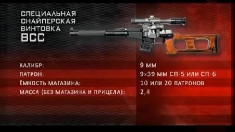 Винтарь ВСС