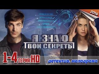 Я знаю твои секреты / HD версия 720p / 2016 (детектив, мелодрама). 1-4 серия из 4