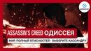 Трейлер игрового процесса Assassin's Creed Одиссея Мир, полный опасностей GC 2018 - Кассандра