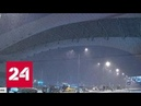 Москву снова заметает как город справляется со стихией Россия 24