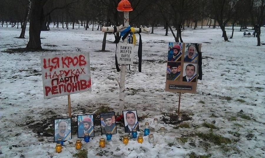 У Львові встановили хрест пам'яті жертв Партії регіонів