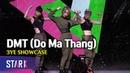 써드아이만의 유니크한 매력 타이틀곡 'DMT' Title Song 'DMT' 3YE SHOWCASE