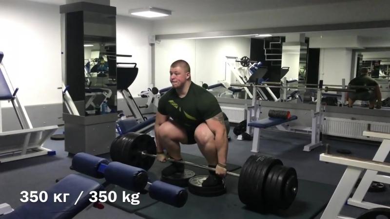Павел Наконечный приседает 310 на 2 раза, жмет лежа 195 кг на 2 раза, тянет 350 кг на 2 раза, фронтальный присед 252.5 кг на 2 р