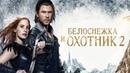 Белоснежка и Охотник 2 2016 720HD