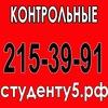 Дипломы курсовые рефераты антиплагиат Красноярск