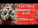 Тактика ближнего боя ч 5 Ножевой бой Боевые искусства Спецподготовка Денис Ряузов