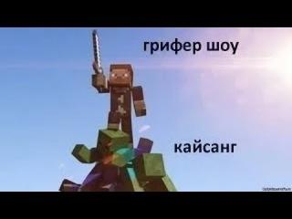 Грифер-Шоу #5 - Кто ты СЛАДА