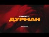 Премьера клипа! ГАНВЕСТ — ДУРМАН (06.09.2018)