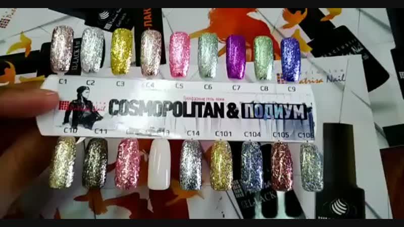 коллекция Cosmopolitan и Подиум от Patrisa nail -400 руб.
