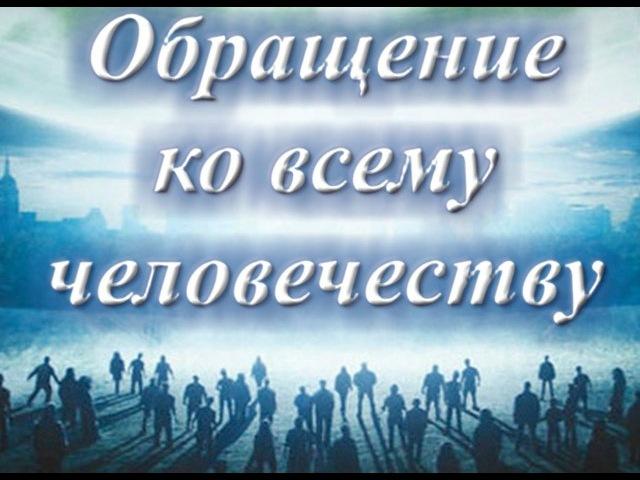 Космические наблюдатели. . Послания Землянам. . НЛО ВКонтакте