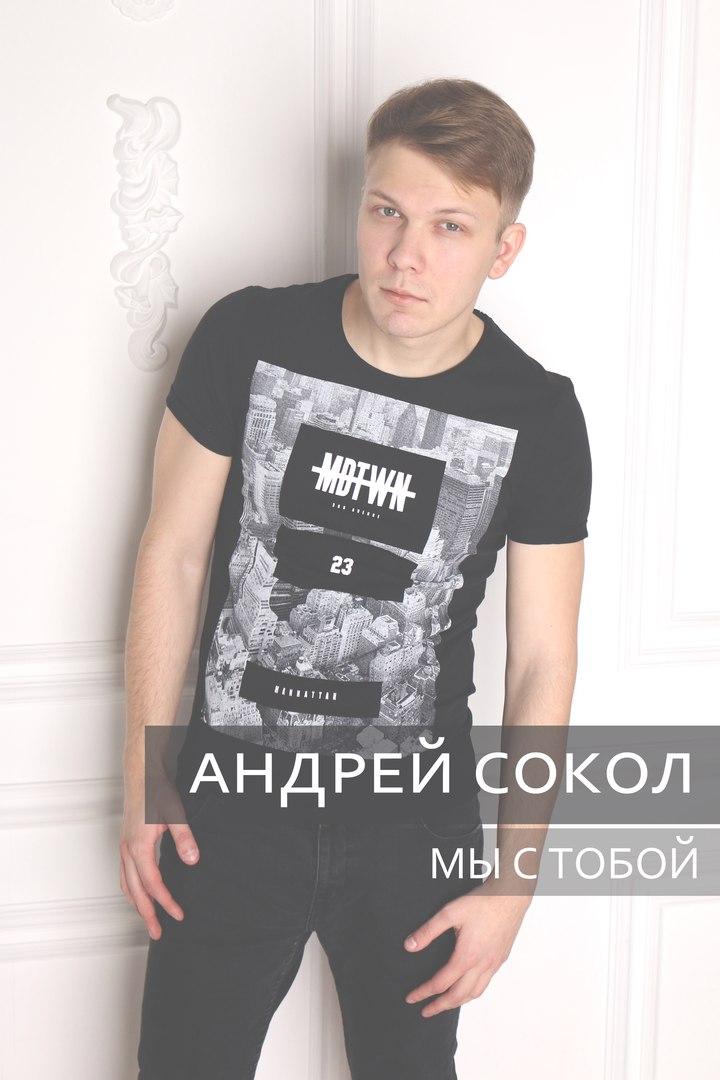 Андрей Сокол, Москва - фото №14