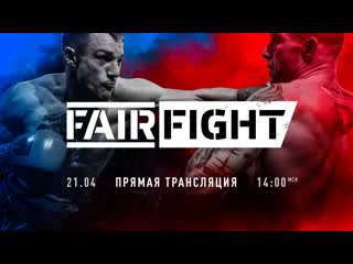 LIVE | Fair Fight VIII | Lightweight Fair Fight Championship | Kickboxing Tournament