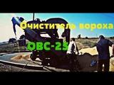 Очиститель вороха ОВС-25