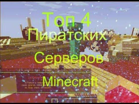 топ 4 пиратских серверов в minecraft