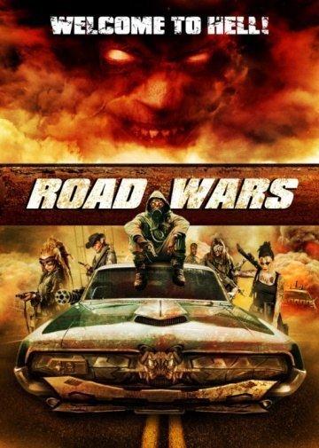 Дорожные войны (2015)
