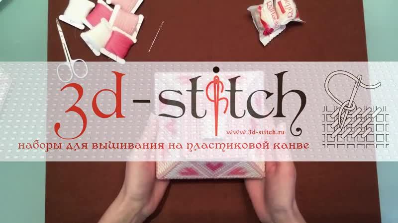 Мастер-класс от 3d-stitch по вышивке шкатулки Время свиданий