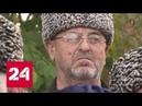 Старейшины одобрили соглашение между Чечней и Ингушетией Россия 24