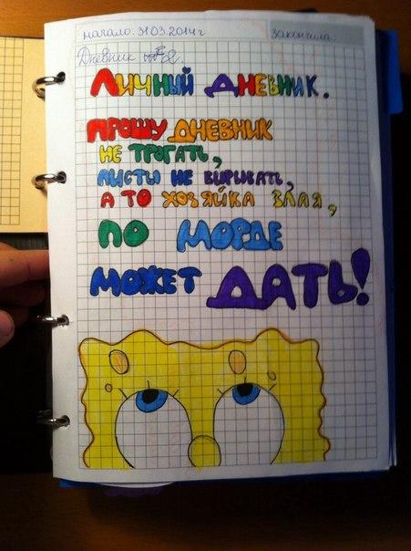Идеи для личного дневника для девочек 12 лет картинки - ee