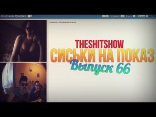 THE SHIT SHOW #66 [Сиськи на показ] [Видеочат]