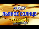 ALEKSEEV Пьяное Солнце Караоке (Оригинальный минус)