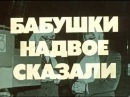 Бабушки надвое сказали (1979)