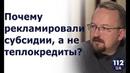 Игар Тышкевич политический эксперт на 112 13 11 2018