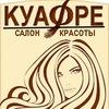 КУАФРЕ - салон красоты