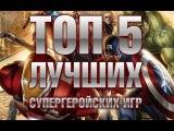 ТОП 5 лучших СУПЕРГЕРОЙСКИХ ИГР!