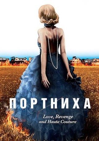 Портниха (2015)