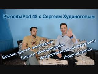 KizombaPod 48 - Интервью с Сергеем Худоноговым